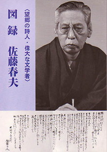 刊行物・グッズ|佐藤春夫記念館...